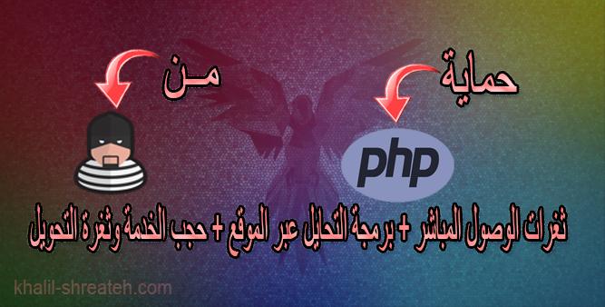 الحماية من ثغرات برمجة التحايل عبر الموقع…